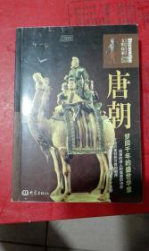 文明探索·唐朝:梦回千年的盛世华章