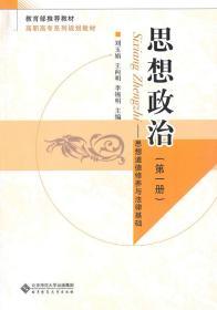 21世纪高职高专系列规划教材 思想政治(册) 正版 刘玉娟,王向明,李锡明   9787303114474