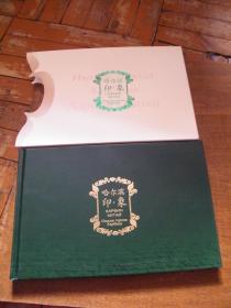 邮票:哈尔滨印象纪念邮册(124张个性化邮票,面值近百)包邮