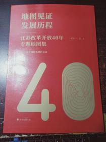 江苏改革开放40年专题地图集 : 地图见证发展历程