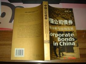 中国公司债券——功能分析与市场发展