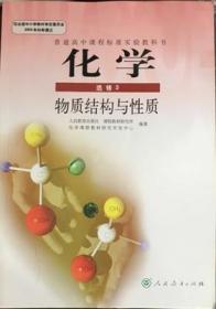 人教版课本新课标高中化学选修3物质结构与性质化学选修三教科书 人民教育出版社教材