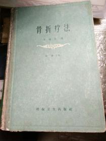 骨折疗法,上卷,一九五八年出版,朱通伯译,