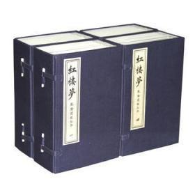 红楼梦程乙本(12开线装 全四函二十四册)