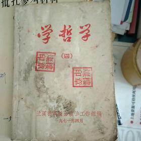 学哲学(四)   1971