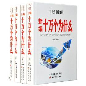 正版十万个为什么 精装图文版 全4卷百科全书畅销书籍