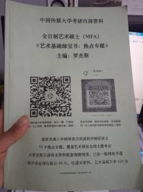 中国传媒大学考研(全日制艺术硕士(MFA)《艺术基础绿宝书:热点专题》