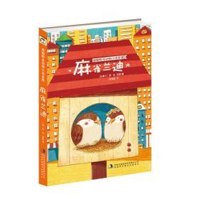 西顿野生动物小说全集:麻雀兰迪