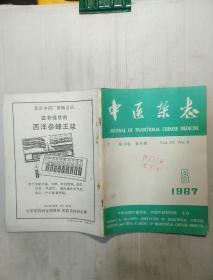 中医杂志  1987年第8期