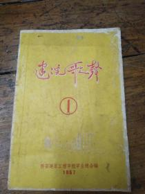1957年西安建筑工程学院――建院歌声(1)