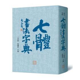 七体书法字典