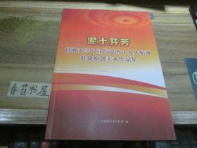 泥土芬芳---邯郸市学习宣传党的十九大精神群众原创美术作品集