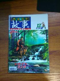 今古传奇故事版2013(12下)