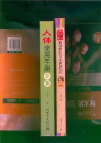 藏医教给我们的养生保健知识、人体使用手册全集—身体健康全方位指导读本(16开本/06、09年一版一印)目录见书影/共二本