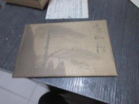 黄山松 明信片8页
