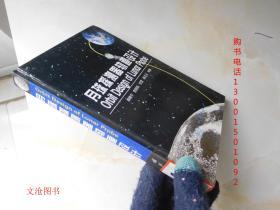 月球探测器轨道设计( 精装)