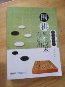 围棋见合战术与应用/围棋特殊战术系列
