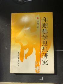 印顺佛学思想研究(弟子敬赠本) 郭朋 著 中国社会科学出版社  一版二印