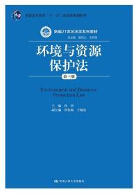 环境与资源保护法(第三版) 正版 周珂  9787300206523