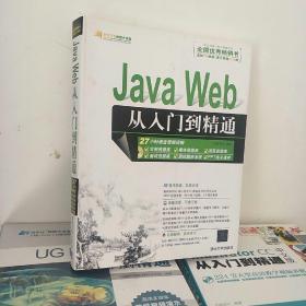 Java Web从入门到精通