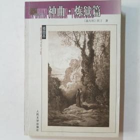 名著名译  神曲 炼狱篇(插图本)