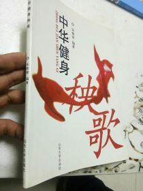 中华健身秧歌