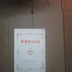 天津市京剧团节目单:(节目带演员介绍)