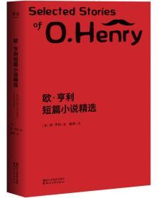文学名著:欧·亨利短篇小说精选(2018全新修订)
