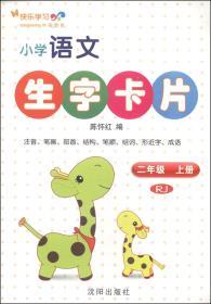 小学语文生字卡片:二年级上(RJ)