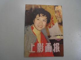 旧书《上影画报1984年第3期 总第27期》B5-7-1