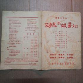 戏单 :(清装大悲剧) 天要落雨娘要嫁 (主演徐凤仙 贺显民