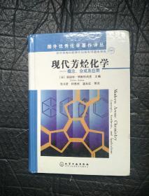 现代芳烃化学:概念、合成及应用