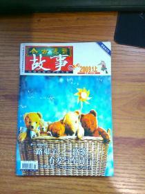 今古传奇故事版2009(1下)
