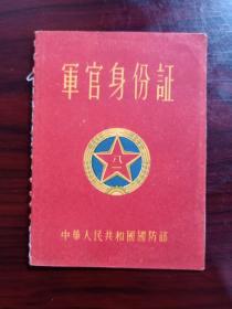 1961年《军官身份证》,完整,刘少奇题词,中校军衔。非常少见!