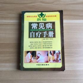 常见病自疗手册