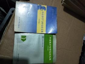 外语教学与研究论文集 第三四辑 (2本合售)