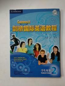 剑桥国际英语教程青少版 学生用书2