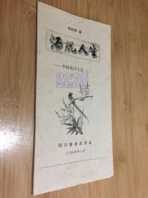 洒脱人生(李树荣诗文选之一).
