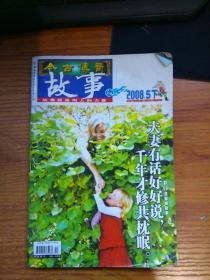 今古传奇故事版2008(5下)