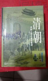 文明探索·清朝:天朝上国的盛世繁华