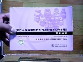 电力建设工程装置性材料预算价格(2008年版)华北地区