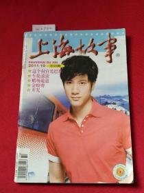 上海故事  2011---10