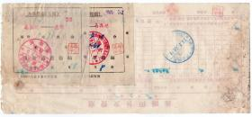 50年代汽车票-----1958年黑龙江省通河县运输站
