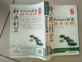 神兵利器:Eclipse开发技术详解