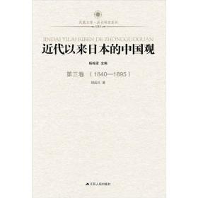 凤凰文库:近代以来日本的中国观·第3卷(1840-1895)