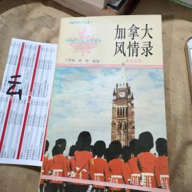 加拿大风情录    英汉对照