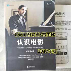 正版二手旧书 认识电影 插图第11版 路易斯 北京联合出版公司9787550283183