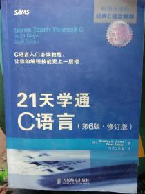 21天学通C语言(笫6版.修订版)