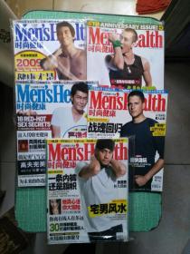 时尚健康 2009年第2、4、6、7、10期(5本合售)