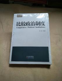 经典教材·教参系列:比较政治制度